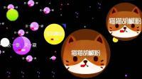 [宝妈趣玩]球球大作战01★竟然被大猫咪吃掉了! 从哪儿冒出来的?