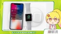 苹果无线充电新专利曝光 | 华为正在研发可折叠手机