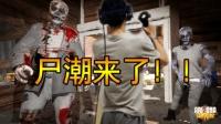 [小煜]亚利桑那阳光VR 尸潮来了我该怎么办?