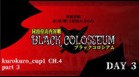 BLACK COLOSSEUM _Day3_ CH.4 part3
