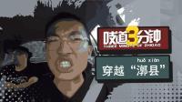"""低价练手车聚集地, 二狗穿越""""火线""""探索世外桃源"""