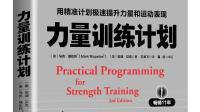 【力量训练计划】(读后感)1 锻炼VS训练
