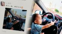 【温州】家长朋友圈晒娃开车 好友: 不可思议