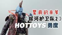 183 星爵的亲爹-HOTTOYS《银河护卫队2》勇度