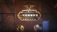 【夏一可】《魔兽世界8.0》奥迪尔五号维克提斯