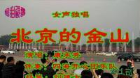 经典老歌《北京的金山上》
