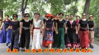 紫竹院广场舞——霸气的时装走秀, 嗨翻了!