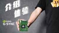 NVIDIA GSYNC 介绍与体验