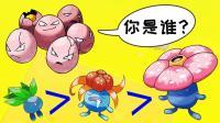 [宝妈趣玩]宝可梦探险寻宝16★打败臭臭家族, 这些蛋叫什么? 神奇宝贝!