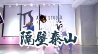 《隔壁泰山》编舞练习室【TS DANCE】
