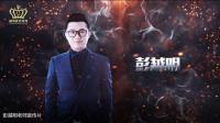 彭越明老师宣传片