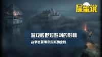 【屎O说】游戏视野对胜利的影响, 战争迷雾带来的不确定性