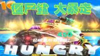 【Z小驴 手游】饥饿鲨 世界~用回僵尸鲨High起来!