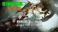 【峻赫】怪物猎人世界.全技能详解P1.任务篇
