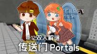 ★我的世界★Minecraft《籽岷的1.12双人解谜 Portals 传送门》