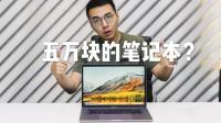 搞机零距离: 新MacBook Pro评测 32GB内存4TB存储表现如何?