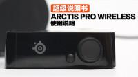 [超级说明书] ARCTIS PRO WIRELESS 使用说明