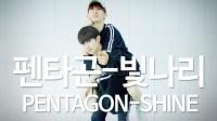 PENTAGON (펜타곤) - SHINE 舞蹈视频