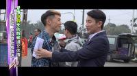 TVB【愛情沒有來的時候】洪永城林師傑落難台南見兄弟情