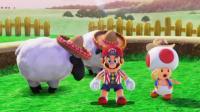[宝妈趣玩]超级马里奥奥德赛★50: 动物世界? 放羊也需要力气!