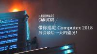 带你巡览 Computex 2018 展会最后一天的盛况!