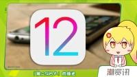 新iOS曝光iPhone将支持双卡 | 荣耀Note10手机发布
