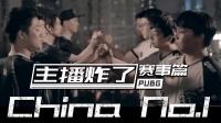 主播炸了绝地求生PGI赛事篇: China No.1!