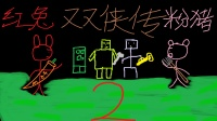 【红叔】红兔粉猪双侠传2 致富之路 第五十六集丨我的世界 Minecraft