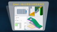 Creo5.0钣金设计更新功能视频教程集锦
