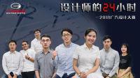 2018广汽设计大赛:设计师的24小时