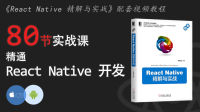 80 节实战课精通 React Native 开发 #001 - 课程简介