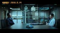 《反贪风暴3》黑金迷城版预告, 以人民的名义打响百亿黑金之战