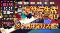 【纸鱼】二周目开启! 新开存档, 这个月还会不会继续穷死? #10-属性与生活