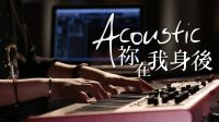 约书亚乐团 -【祢在我身后 / Acoustic Version】