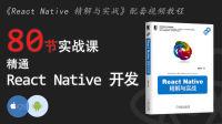 80 节实战课精通 React Native 开发 #003 - React 底层原理