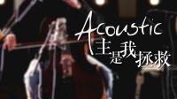 约书亚乐团 -【主是我拯救 / Acoustic Version】