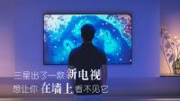 三星出了一款新电视,想让你在墙上看不见它