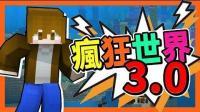 【巧克力】『Minecraft 1.13 HC极限生存: 疯狂世界3.0』- 生存回归! 1.13菜鼻巴双人组!