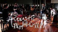 约书亚乐团 -【我们同心宣告 / Acoustic Version】