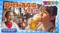 惊奇日本:大阪超昭和商店街大冒险