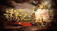 《万魂镜之诛魔记》人物版预告片