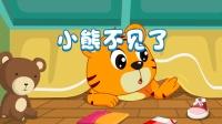 嗨! 贝乐虎 第一季: 01 小熊不见了