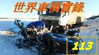 [前车之鉴]: 世界車禍实录 第113集