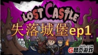 【落尘&仓鼠】比元气骑士还欢乐的联机游戏 失落城堡ep1 通关第一个boss