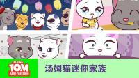 《汤姆猫迷你家族》 精彩荟萃 (第24集 - 第27集)