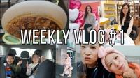 Weekly Vlog#1 芭比廚房回歸 | 跟我參加活動 | HiBarbie