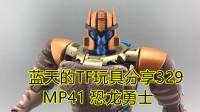 蓝天的TF玩具分享329—变形金刚MP41恐龙勇士