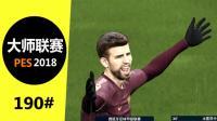 190#实况足球2018大师联赛巴萨★同城德比之一较高下★【淡水解说】