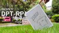 《值不值得买》第256期: 一张贵得离谱的SONY纸_DPT-RP1电子纸