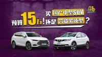 花15万买SUV, 选国产中型还是合资紧凑型?